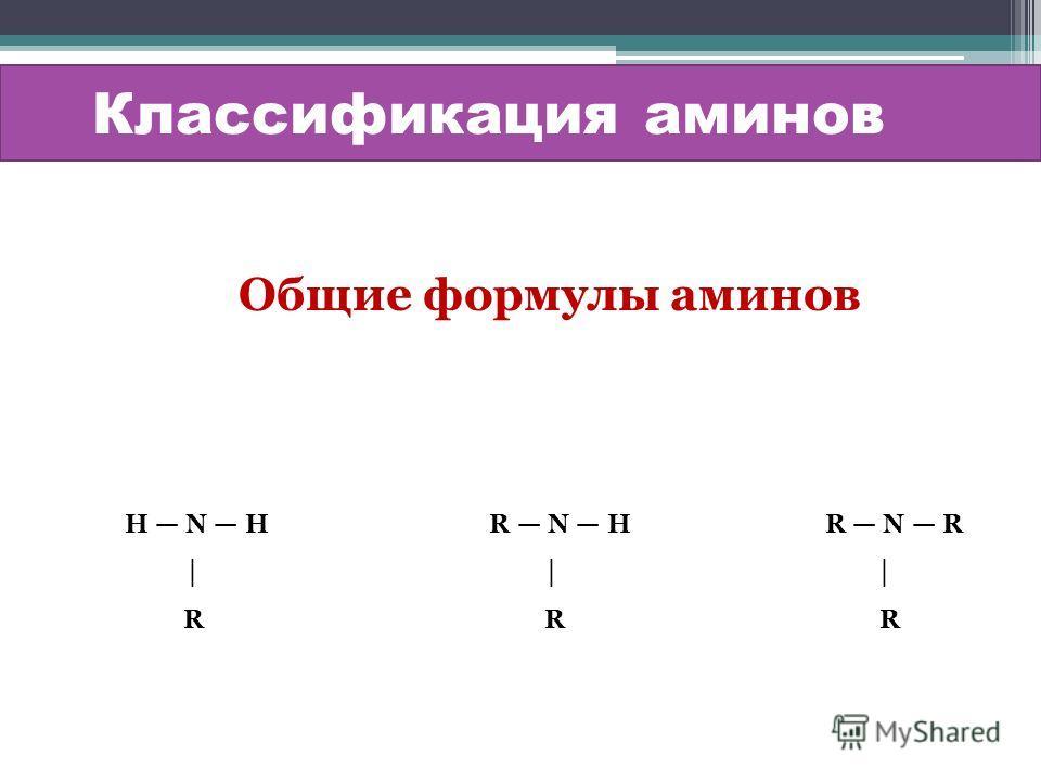 Классификация аминов Н N H R N H R N R R R R Общие формулы аминов