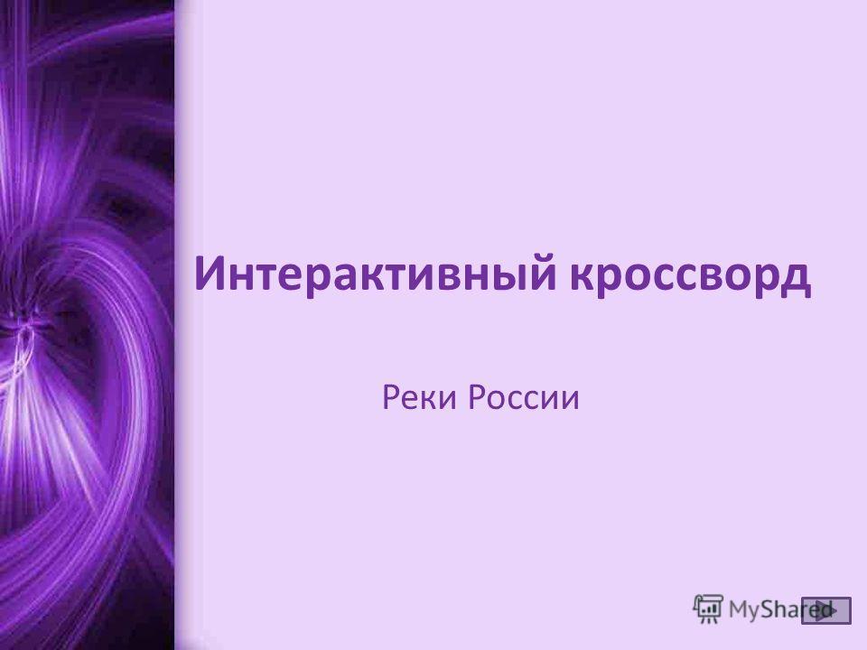 Интерактивный кроссворд Реки России