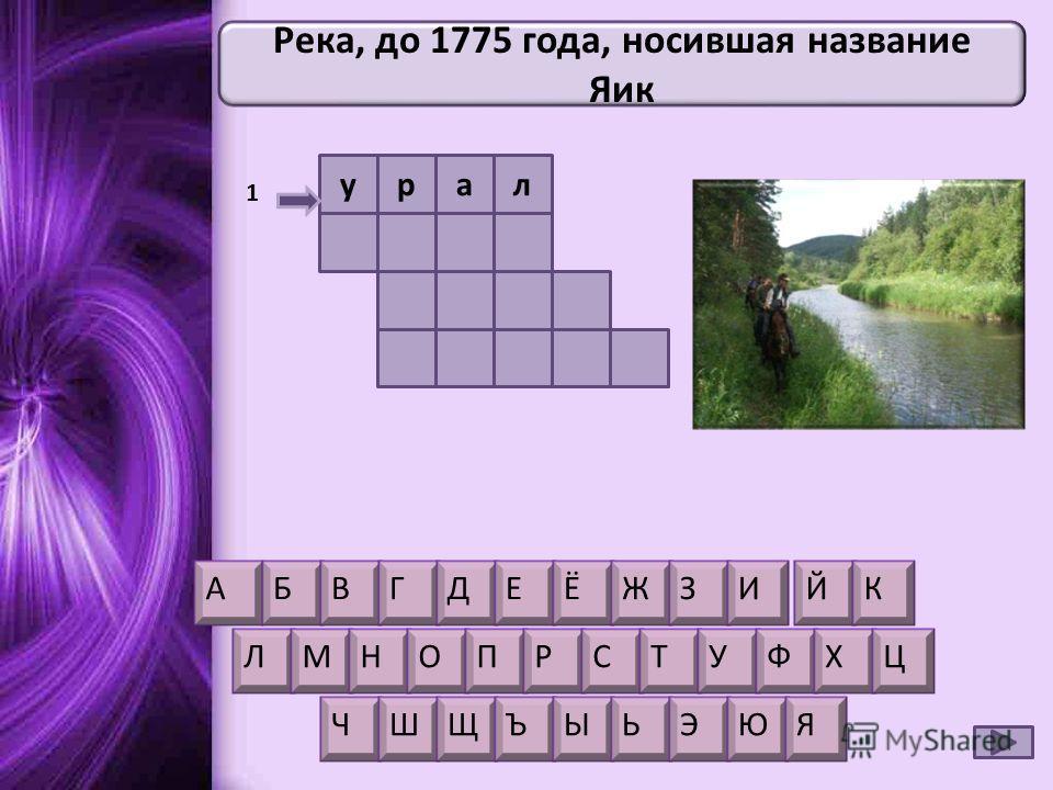 АБВГДЕЁЖЗИЙК ЛМНОПРСТУФХЦ ЧШЩЪЫЬЭЮЯ Река, до 1775 года, носившая название Яик урал 1