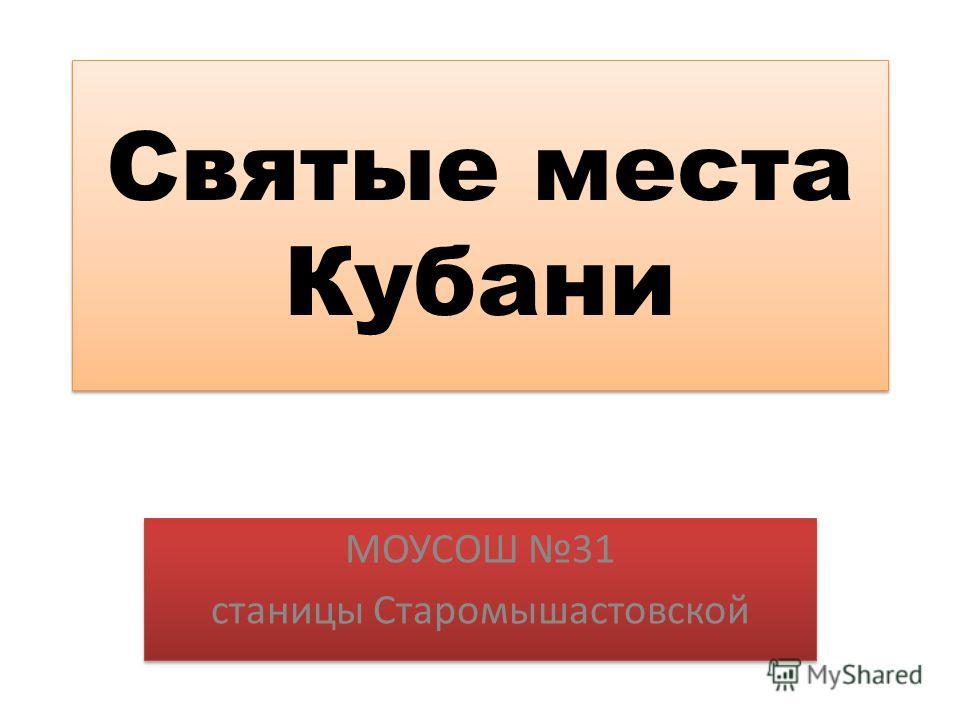 Святые места Кубани МОУСОШ 31 станицы Старомышастовской МОУСОШ 31 станицы Старомышастовской