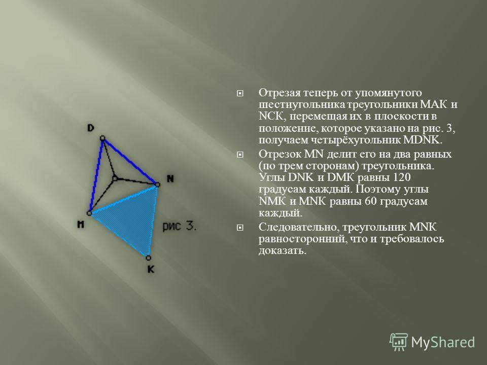 Отрезая теперь от упомянутого шестиугольника треугольники МАК и N СК, перемещая их в плоскости в положение, которое указано на рис. 3, получаем четырёхугольник М DNK. Отрезок М N делит его на два равных ( по трем сторонам ) треугольника. Углы DNK и D