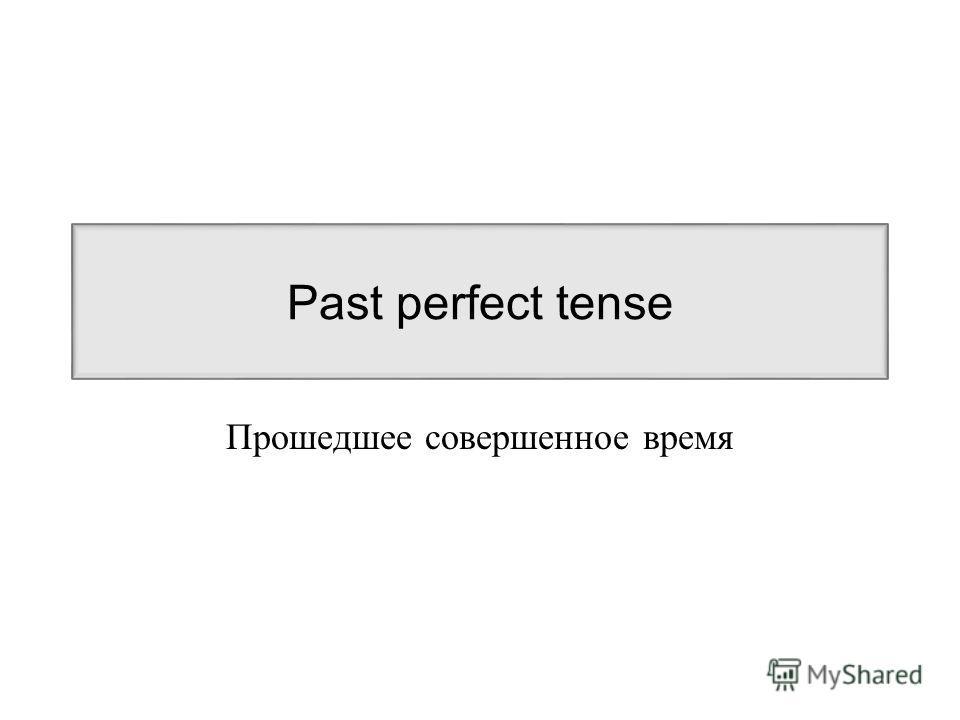Past perfect tense Прошедшее совершенное время