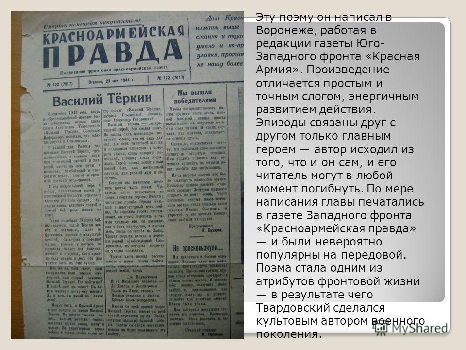 Эту поэму он написал в Воронеже, работая в редакции газеты Юго- Западного фронта «Красная Армия». Произведение отличается простым и точным слогом, энергичным развитием действия. Эпизоды связаны друг с другом только главным героем автор исходил из тог