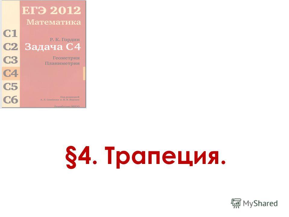 §4. Трапеция.