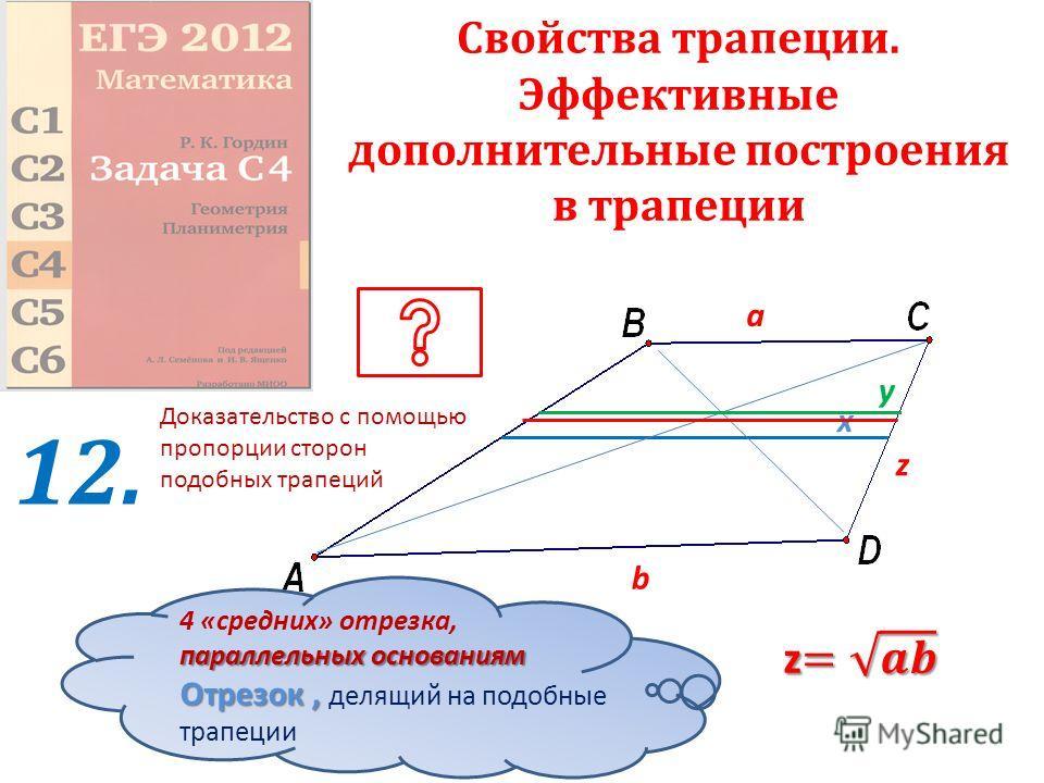 Свойства трапеции. Эффективные дополнительные построения в трапеции параллельных основаниям 4 «средних» отрезка, параллельных основаниям Отрезок, Отрезок, делящий на подобные трапеции 12.12. a b x Доказательство с помощью пропорции сторон подобных тр