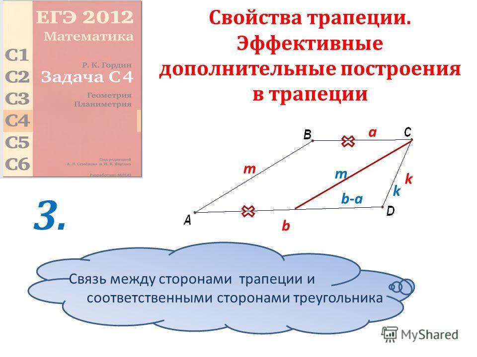 Свойства трапеции. Эффективные дополнительные построения в трапеции Связь между сторонами трапеции и соответственными сторонами треугольника 3. b m a m b-a k k