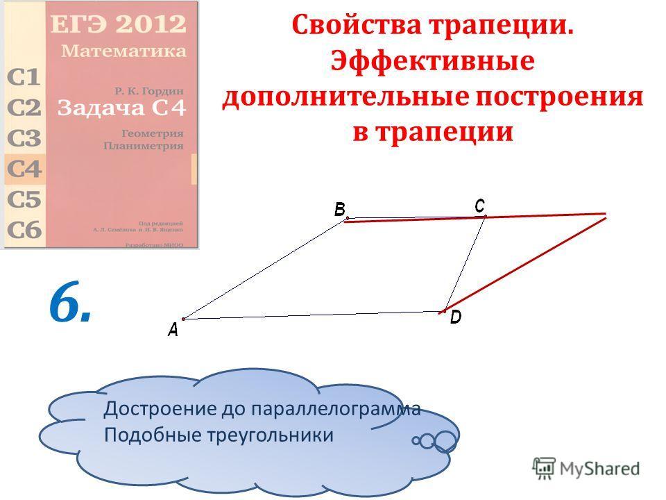 Свойства трапеции. Эффективные дополнительные построения в трапеции Достроение до параллелограмма Подобные треугольники 6.
