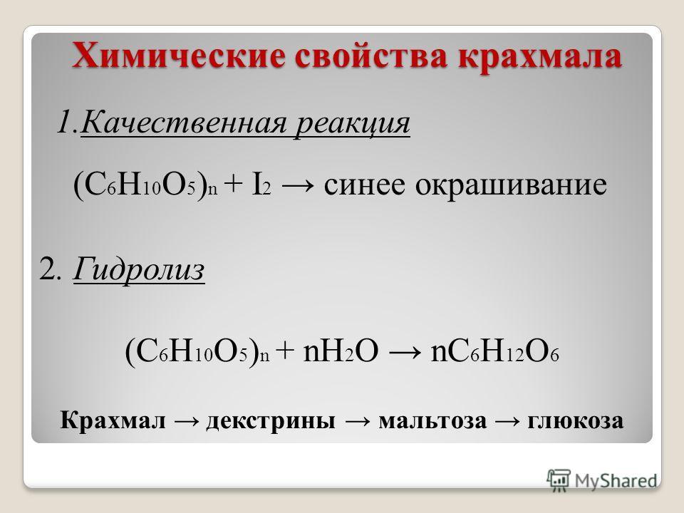 Химические свойства крахмала 1.Качественная реакция (С 6 Н 10 О 5 ) n + I 2 синее окрашивание 2. Гидролиз (С 6 Н 10 О 5 ) n + nH 2 O nC 6 H 12 O 6 Крахмал декстрины мальтоза глюкоза