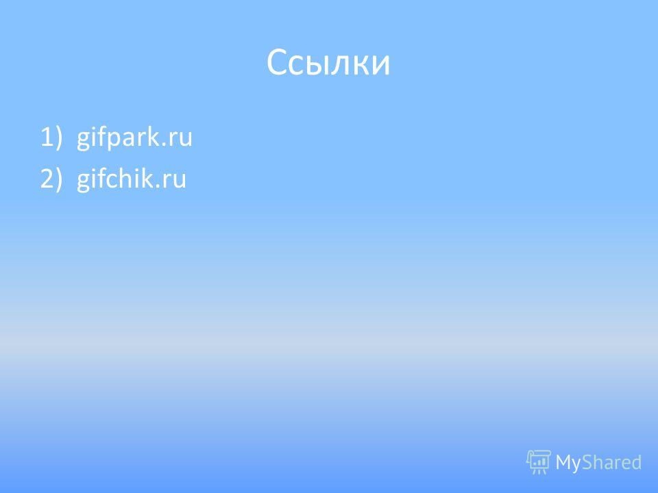 Ссылки 1)gifpark.ru 2)gifchik.ru