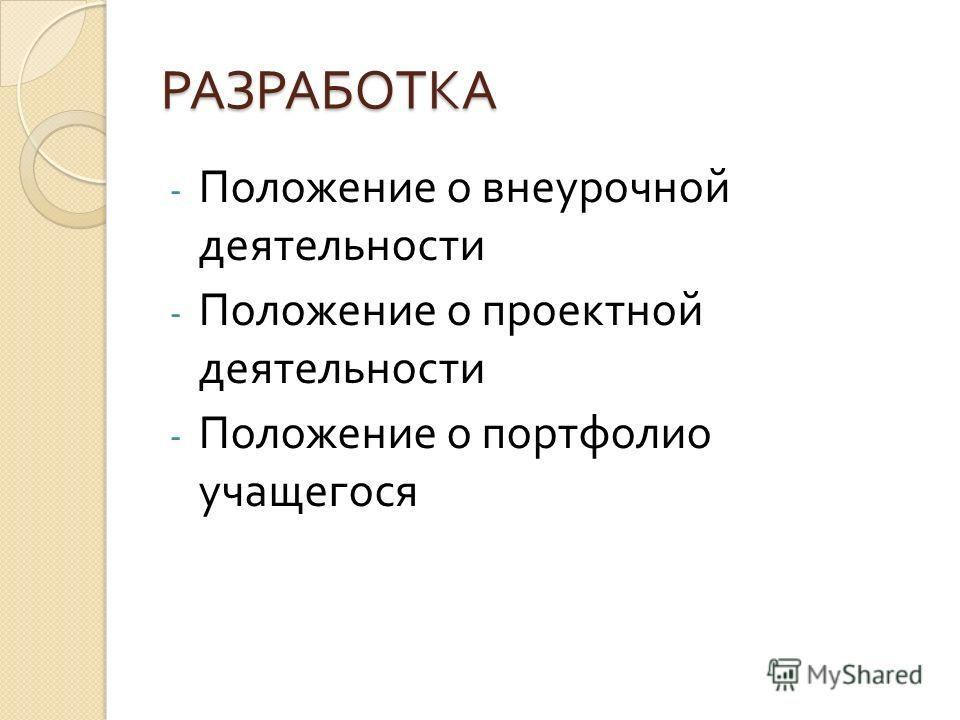 РАЗРАБОТКА - Положение о внеурочной деятельности - Положение о проектной деятельности - Положение о портфолио учащегося