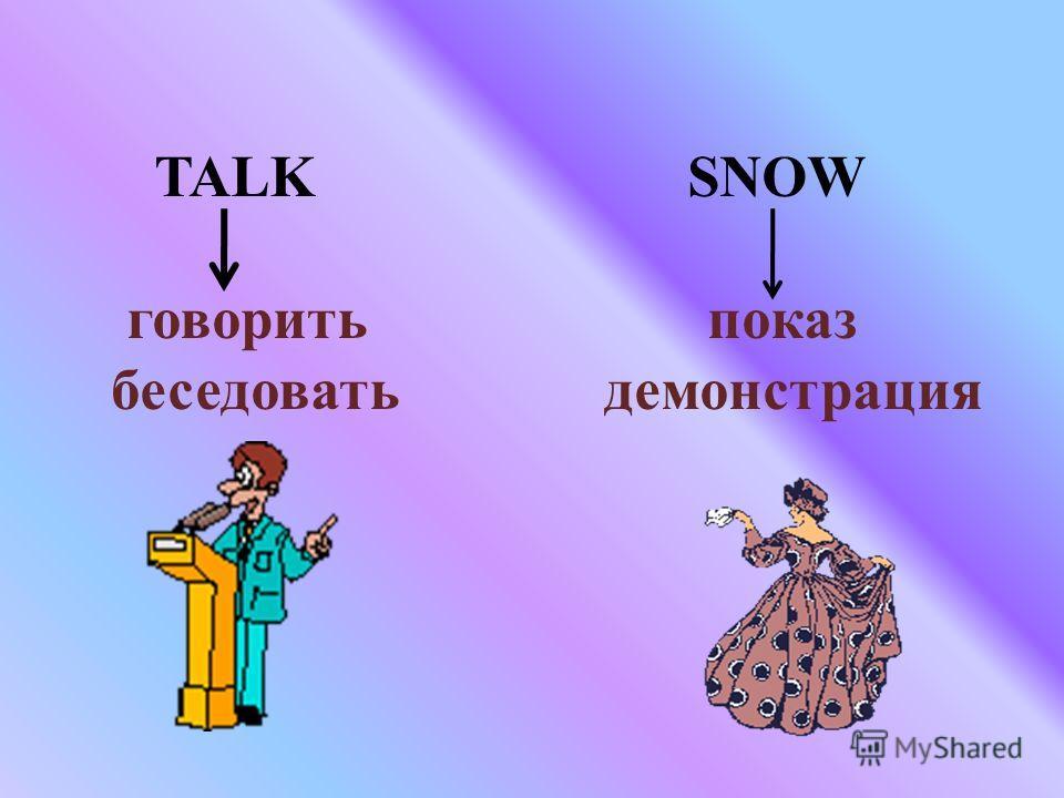 TALK SNOW говорить показ беседовать демонстрация