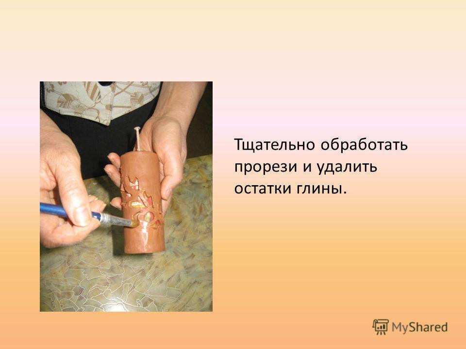 Тщательно обработать прорези и удалить остатки глины.