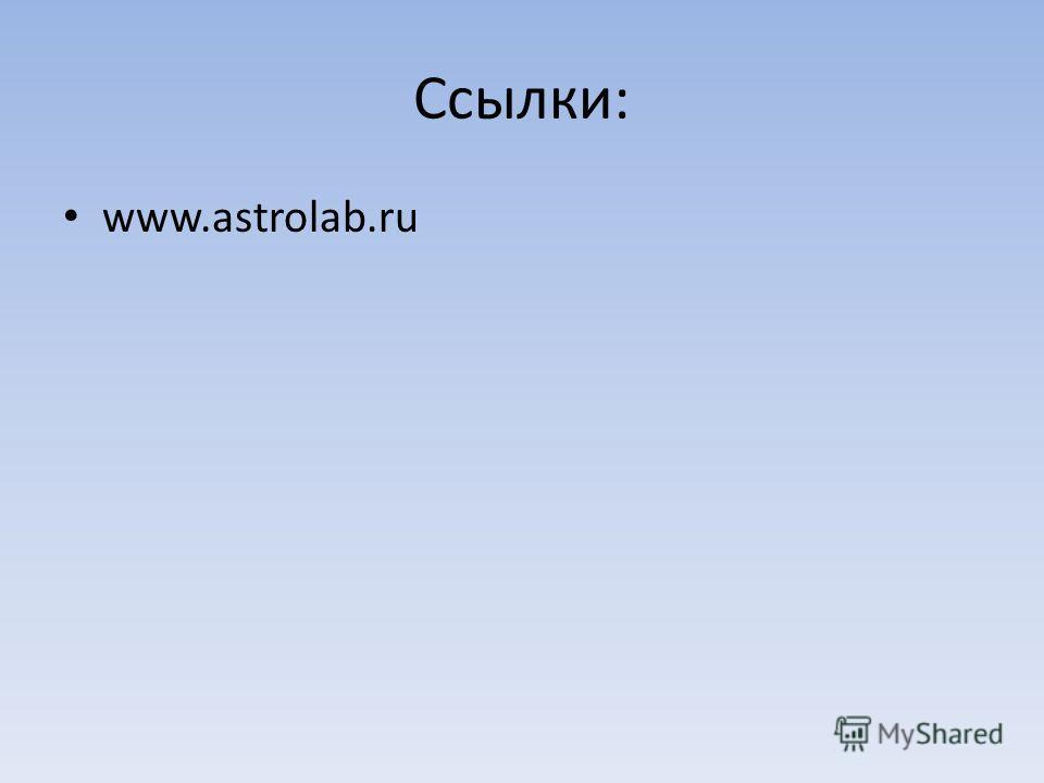 Ссылки: www.astrolab.ru