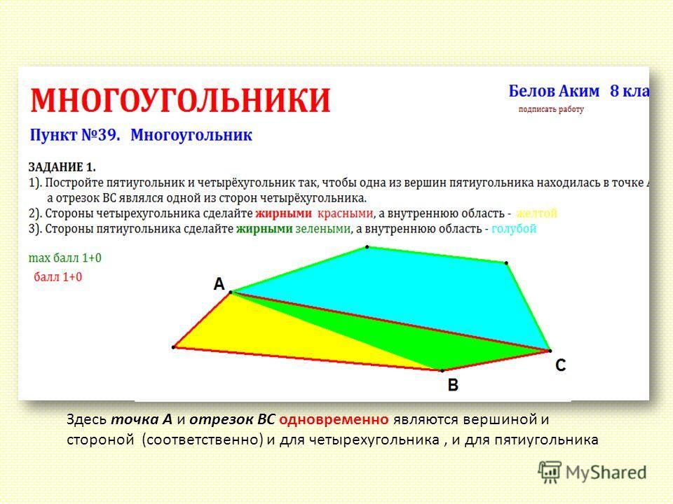 Здесь точка А и отрезок ВС одновременно являются вершиной и стороной (соответственно) и для четырехугольника, и для пятиугольника