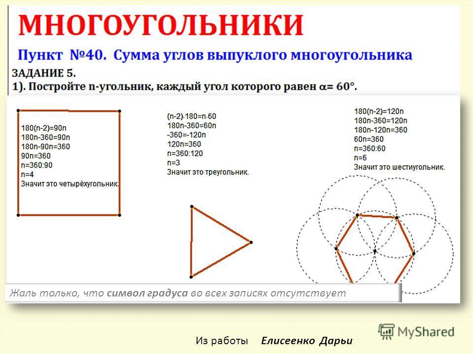 Из работы Елисеенко Дарьи Жаль только, что символ градуса во всех записях отсутствует