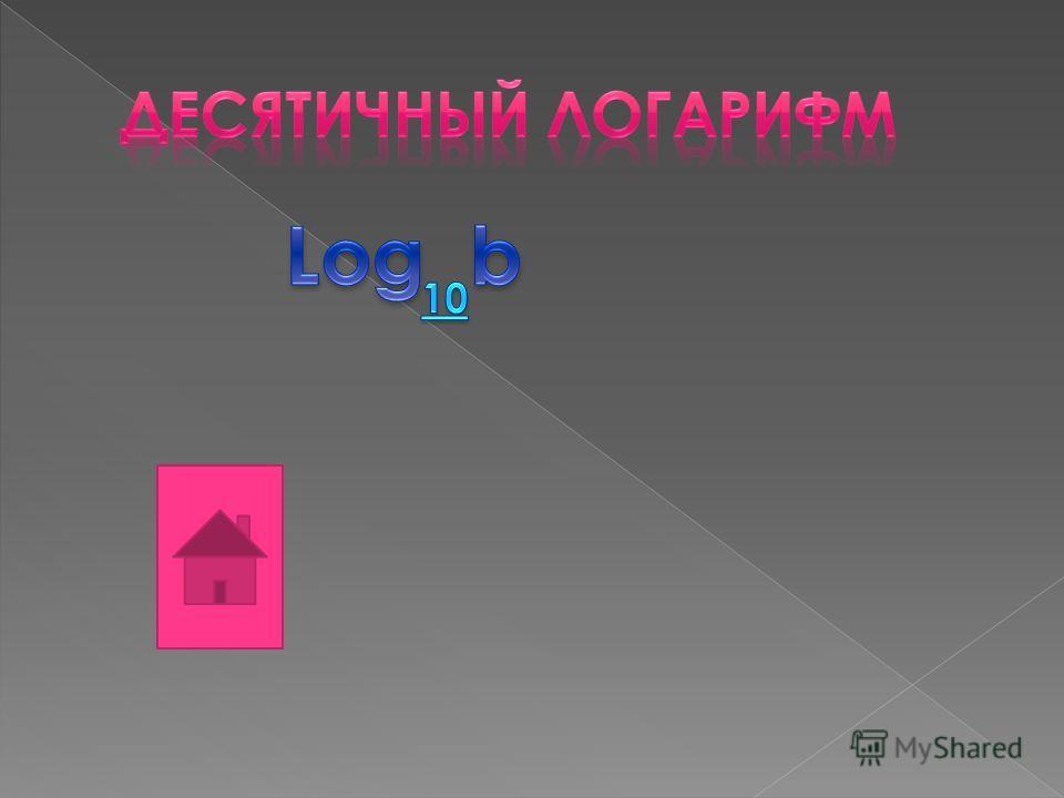 Log a b=log c b/log c a (c1)