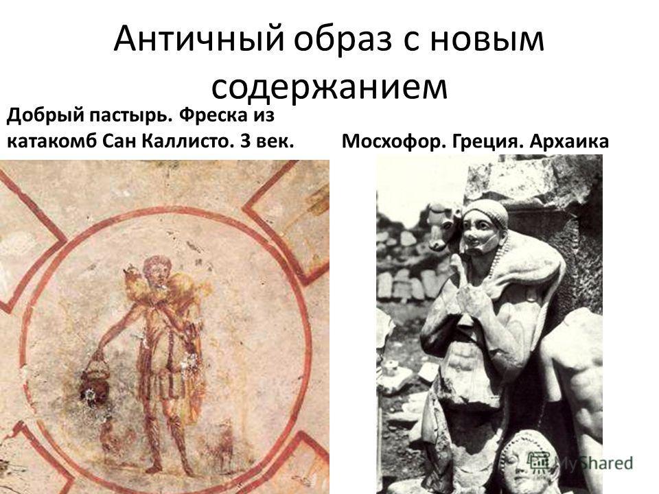 Античный образ с новым содержанием Добрый пастырь. Фреска из катакомб Сан Каллисто. 3 век.Мосхофор. Греция. Архаика