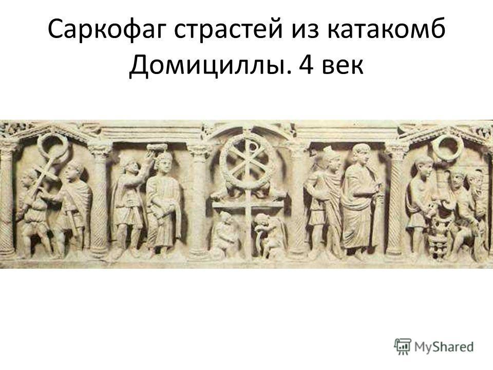 Саркофаг страстей из катакомб Домициллы. 4 век