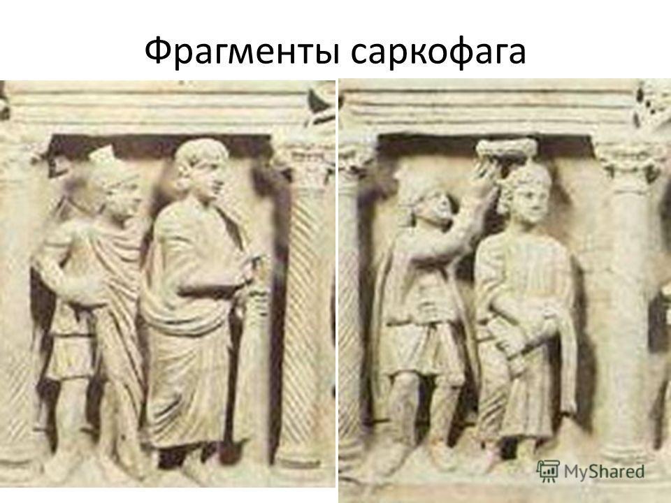 Фрагменты саркофага