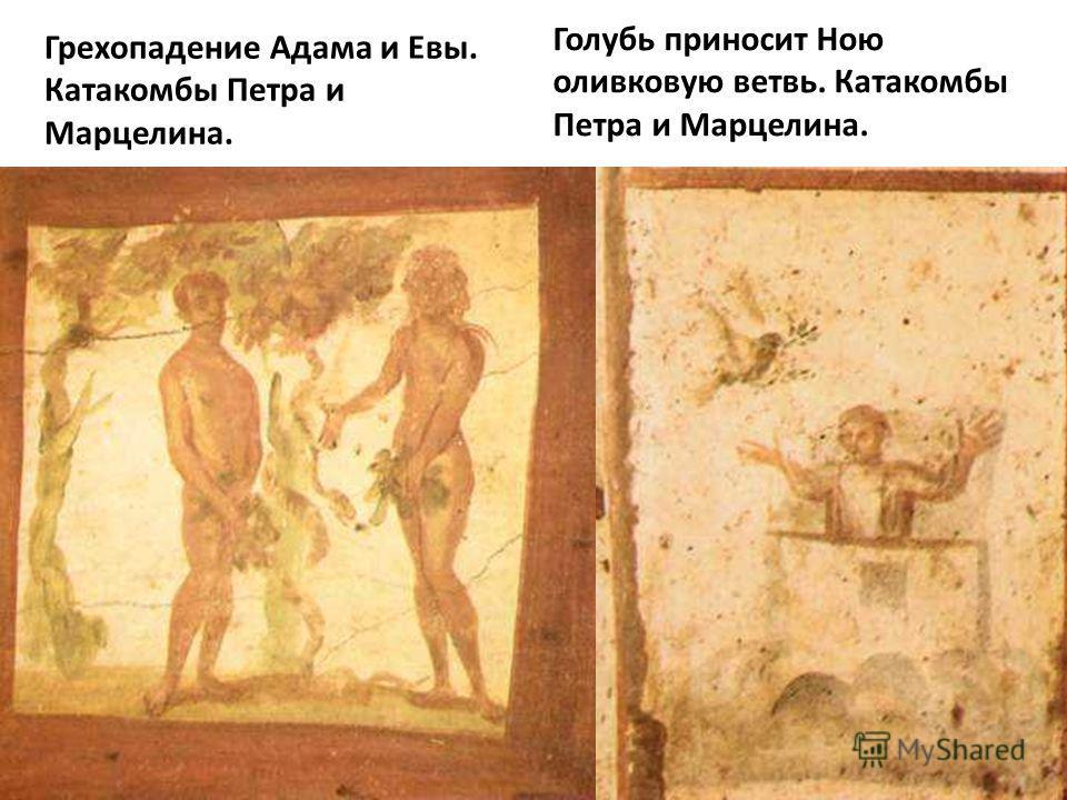 Грехопадение Адама и Евы. Катакомбы Петра и Марцелина. Голубь приносит Ною оливковую ветвь. Катакомбы Петра и Марцелина.