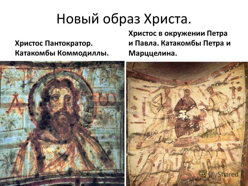 Новый образ Христа. Христос Пантократор. Катакомбы Коммодиллы. Христос в окружении Петра и Павла. Катакомбы Петра и Марццелина.