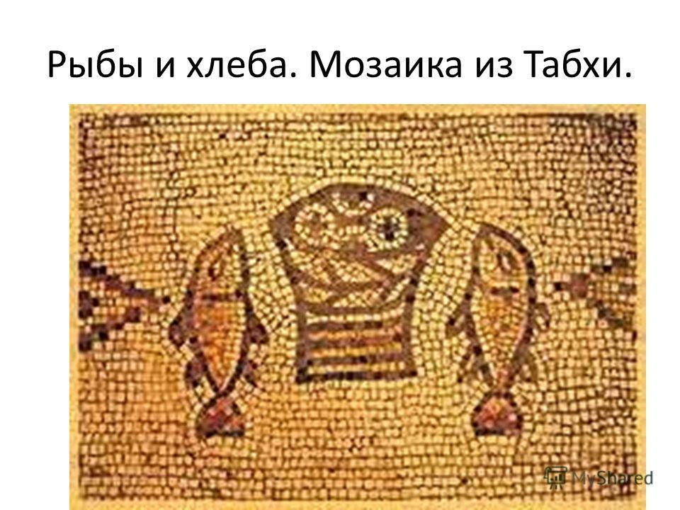 Рыбы и хлеба. Мозаика из Табхи.