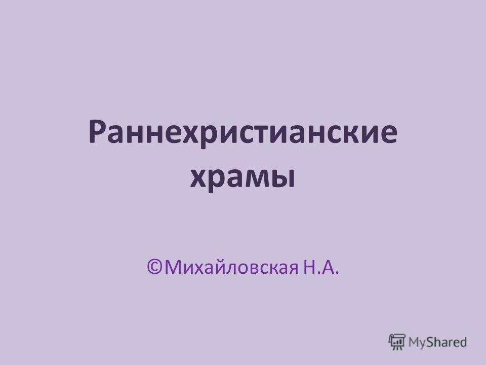 Раннехристианские храмы ©Михайловская Н.А.