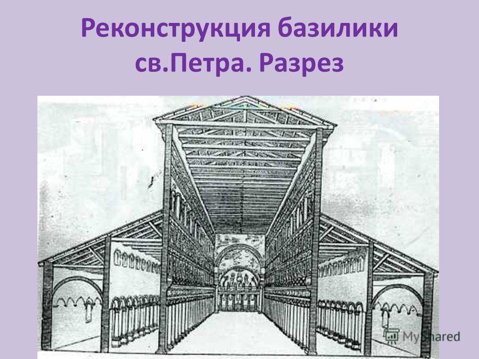 Реконструкция базилики св.Петра. Разрез