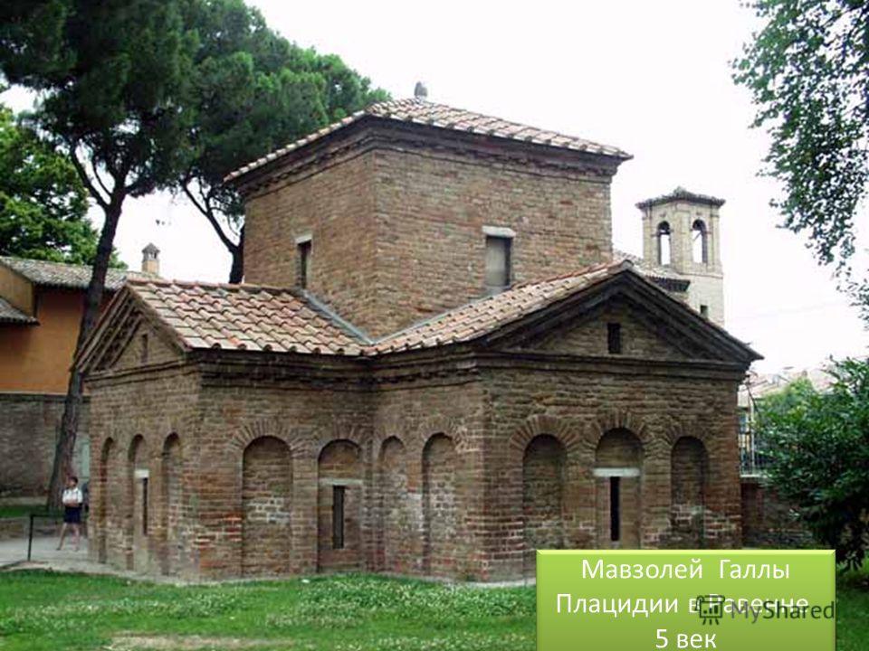 Мавзолей Галлы Плацидии в Равенне. 5 век