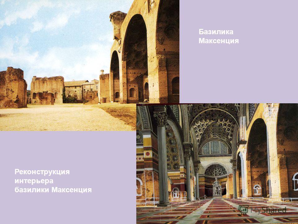 Базилика Максенция Реконструкция интерьера базилики Максенция