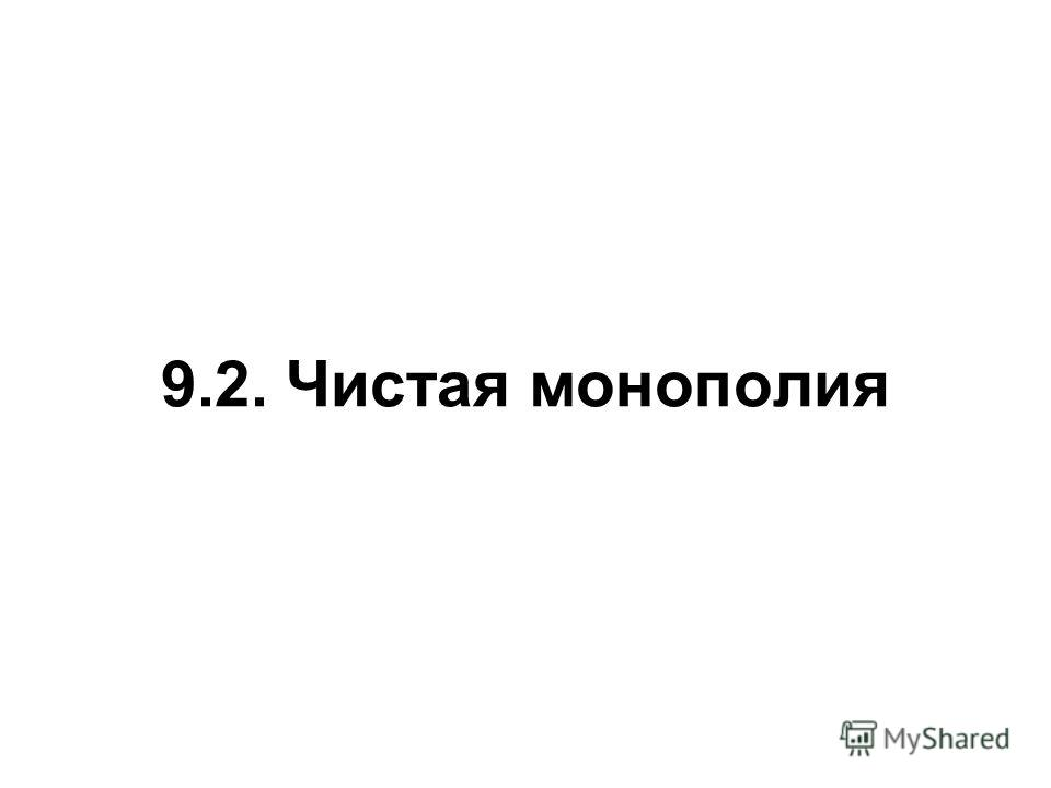 9.2. Чистая монополия