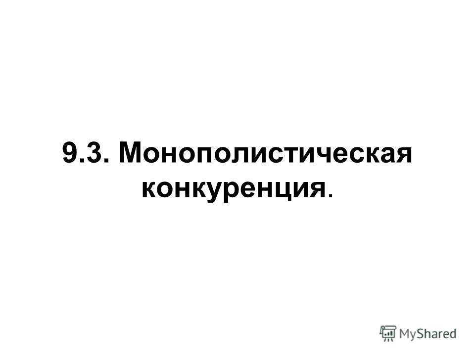 9.3. Монополистическая конкуренция.