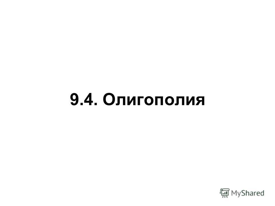 9.4. Олигополия