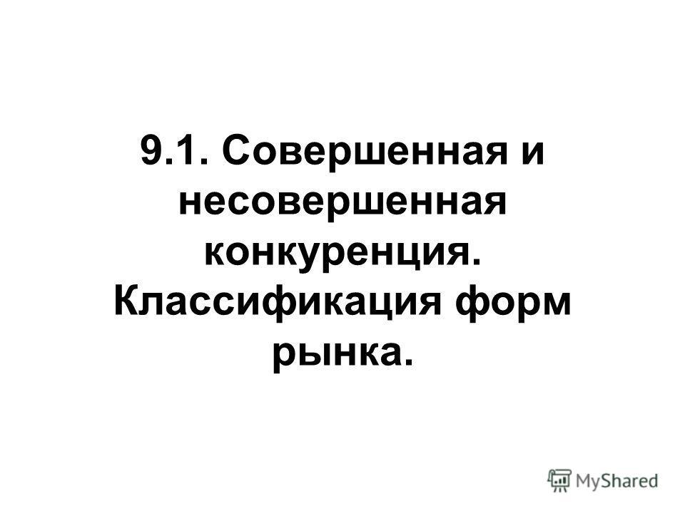 9.1. Совершенная и несовершенная конкуренция. Классификация форм рынка.