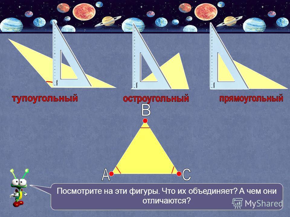 Каковы же основные свойства треугольника?У треугольников, так же как и у людей, есть имена. Прочитайте имя этого треугольника. Посмотрите на эти фигуры. Что их объединяет? А чем они отличаются?