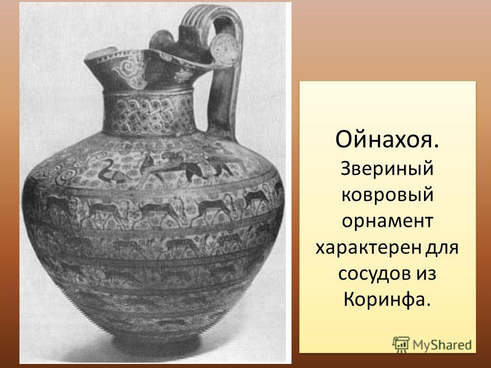 Ойнахоя. Звериный ковровый орнамент характерен для сосудов из Коринфа. Ойнахоя. Звериный ковровый орнамент характерен для сосудов из Коринфа.