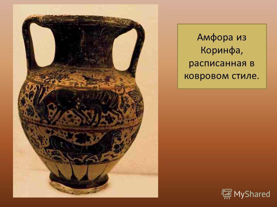 Амфора из Коринфа, расписанная в ковровом стиле.