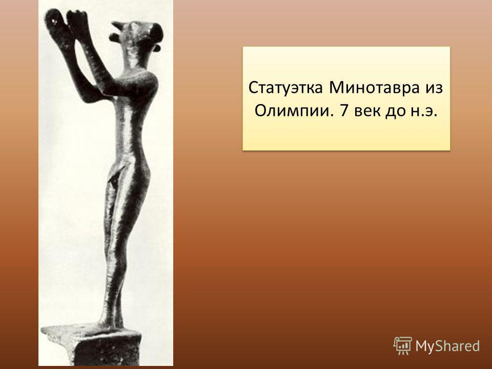 Статуэтка Минотавра из Олимпии. 7 век до н.э.