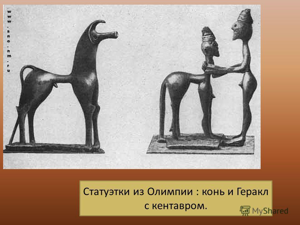 Статуэтки из Олимпии : конь и Геракл с кентавром.