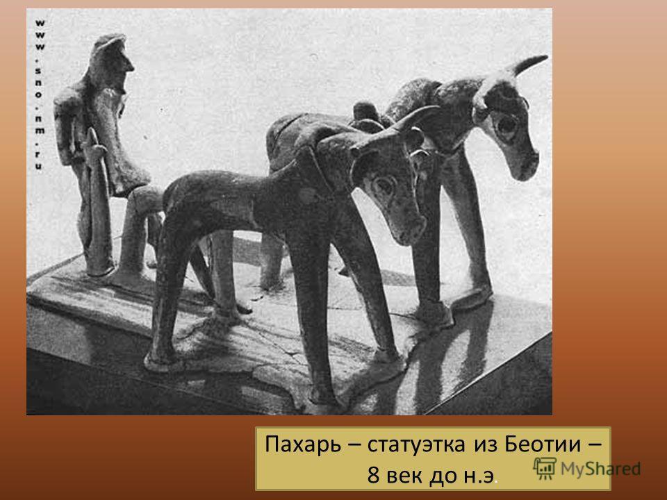 Пахарь – статуэтка из Беотии – 8 век до н.э.