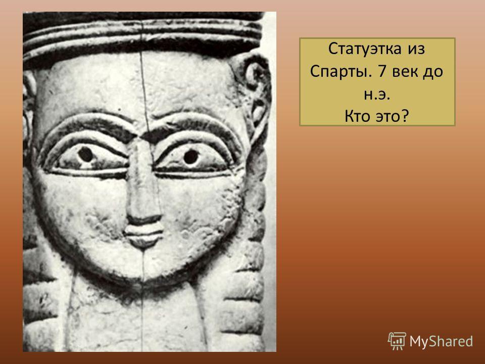 Статуэтка из Спарты. 7 век до н.э. Кто это?