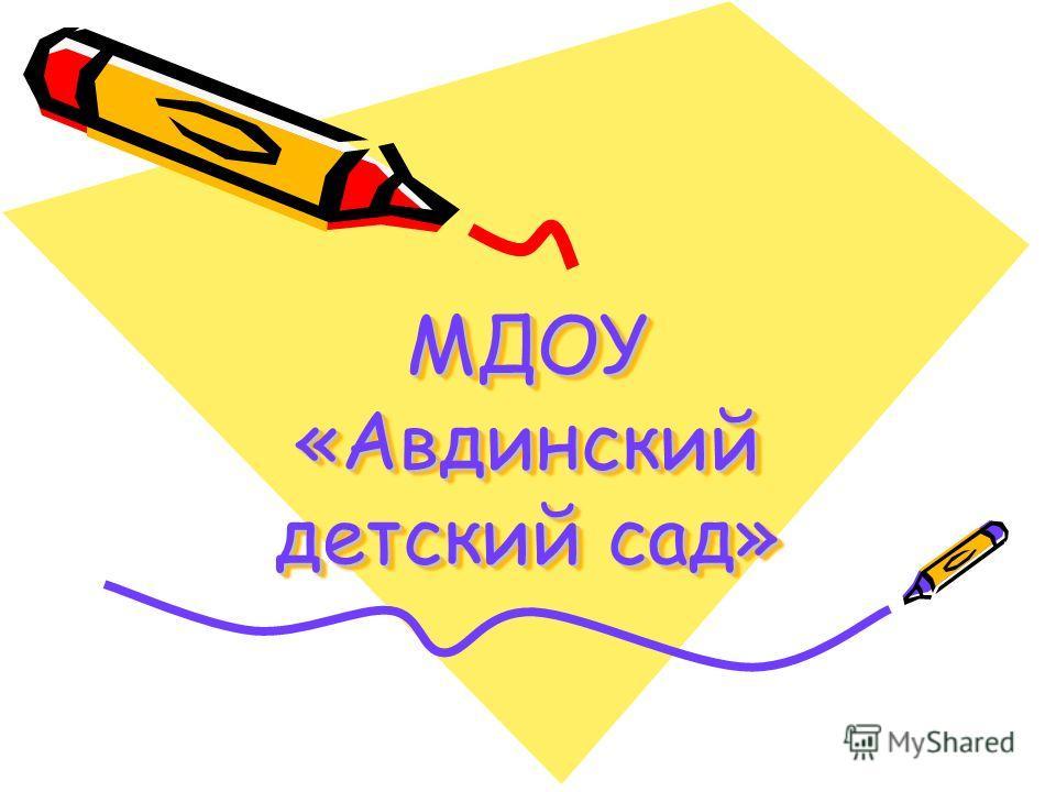 МДОУ «Авдинский детский сад»