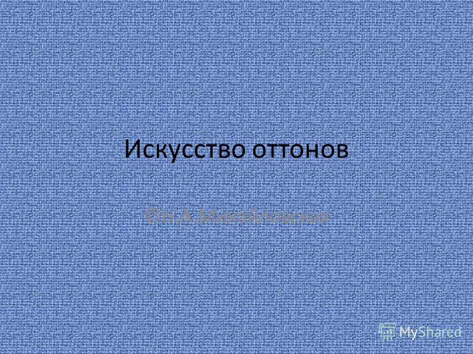 Искусство оттонов ©Н.А.Михайловская