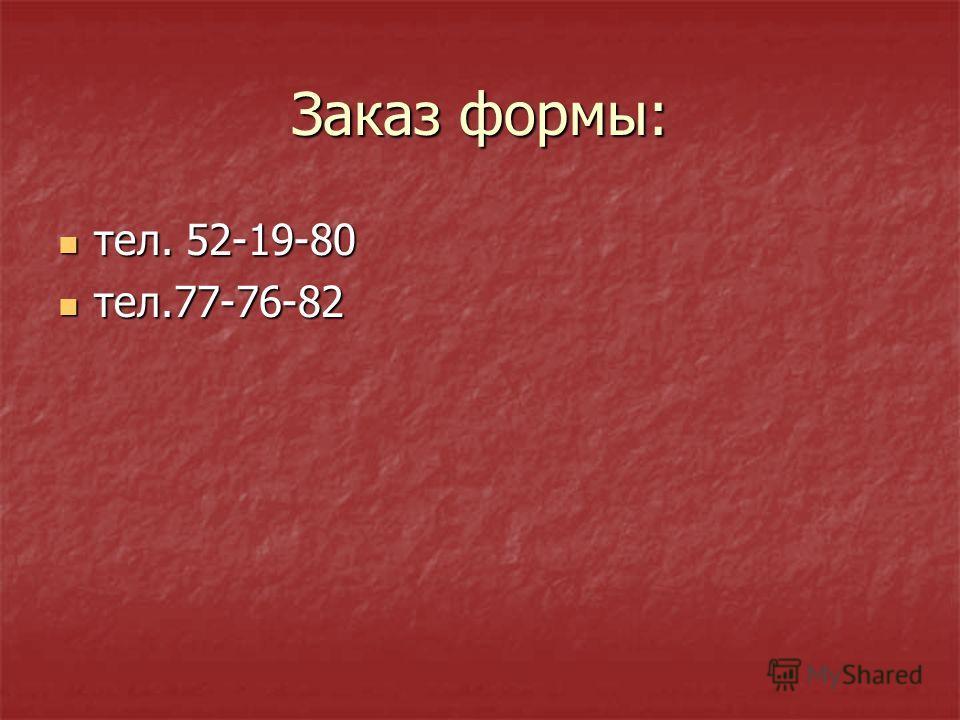 Заказ формы: тел. 52-19-80 тел. 52-19-80 тел.77-76-82 тел.77-76-82