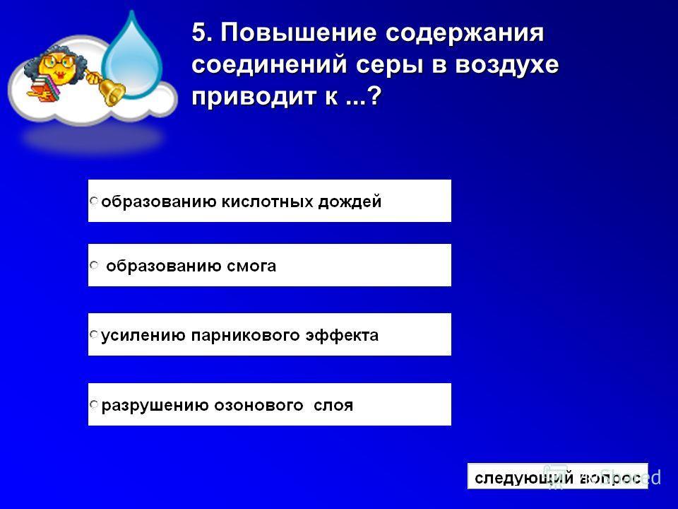 5. Повышение содержания соединений серы в воздухе приводит к...?