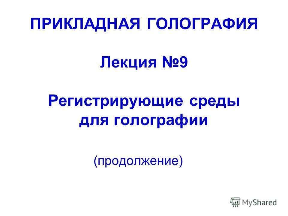 ПРИКЛАДНАЯ ГОЛОГРАФИЯ Лекция 9 Регистрирующие среды для голографии (продолжение)