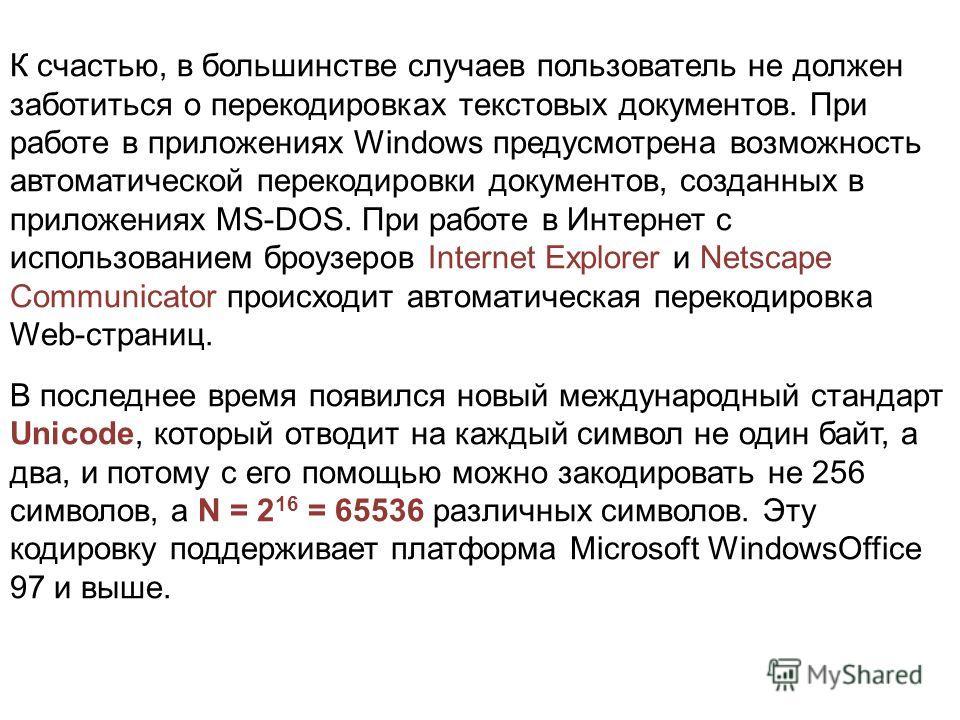 К счастью, в большинстве случаев пользователь не должен заботиться о перекодировках текстовых документов. При работе в приложениях Windows предусмотрена возможность автоматической перекодировки документов, созданных в приложениях MS-DOS. При работе в