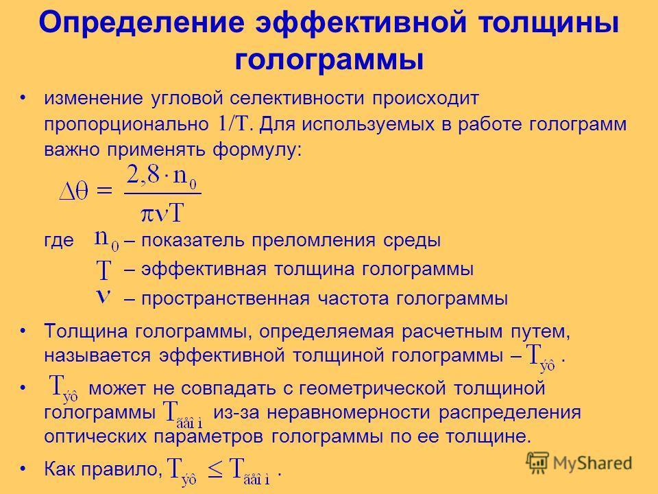 Определение эффективной толщины голограммы изменение угловой селективности происходит пропорционально 1/Т. Для используемых в работе голограмм важно применять формулу: где – показатель преломления среды – эффективная толщина голограммы – пространстве