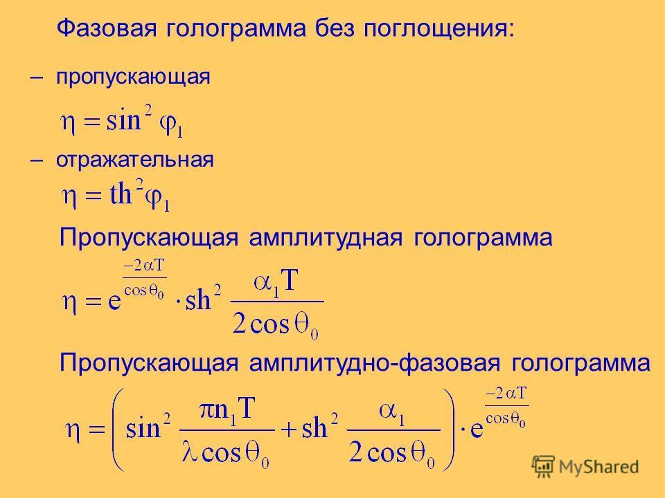 Фазовая голограмма без поглощения: – пропускающая – отражательная Пропускающая амплитудная голограмма Пропускающая амплитудно-фазовая голограмма