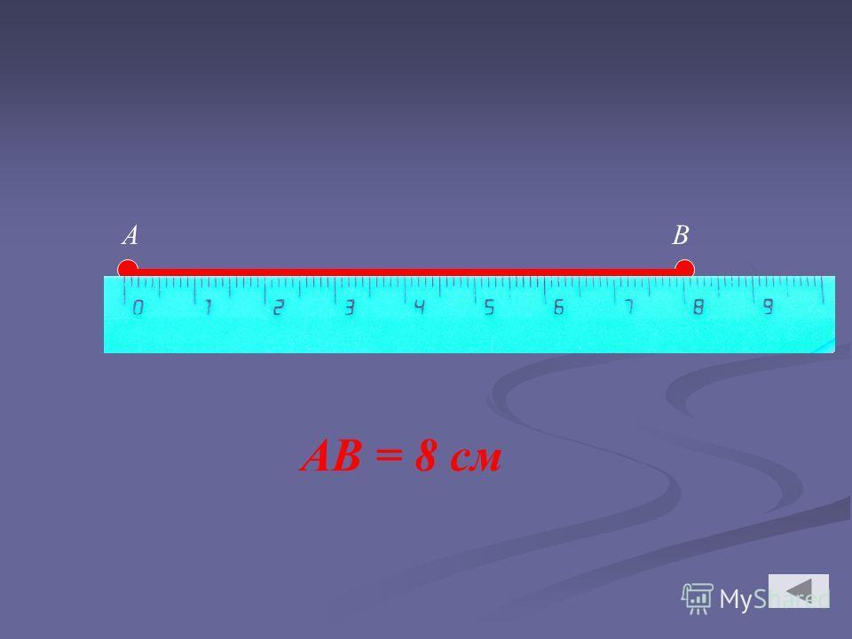 АВ АВ = 8 см